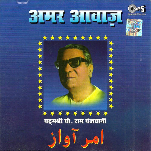 Amar Awaz Audio CD